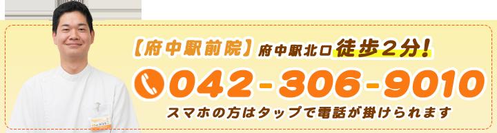 駅前電話番号