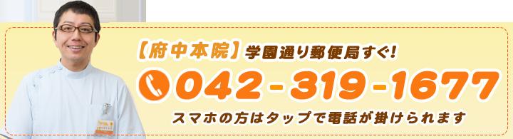 本院電話番号