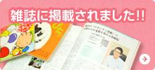 雑誌に掲載されました!!