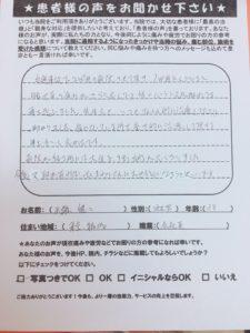 武藤さん口コミ
