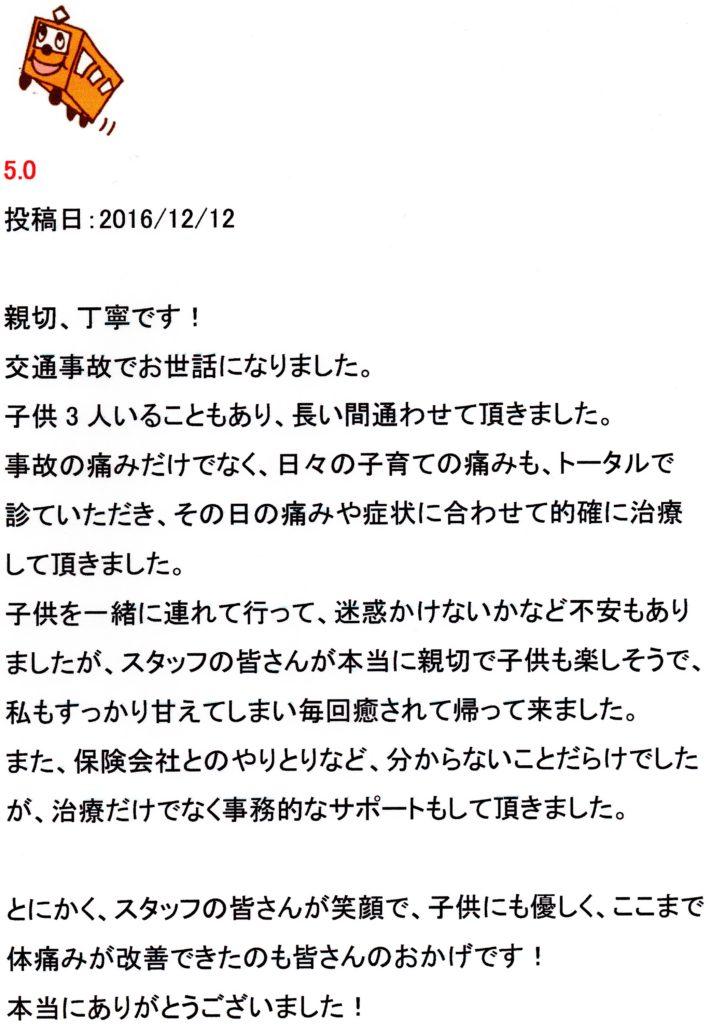 手書き口コミ(事故)